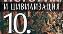Tarih kitaplarında Bulgarlaştırma süreci yer alacak