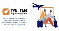 Online platformu yurt dışından dönen Bulgaristan vatandaşlarına yardımcı oluyor